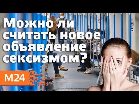 """""""Специальный репортаж"""": """"местная проблема"""" Можно ли считать новое объявление сексизмом? - Москва 24"""