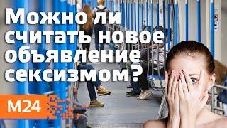 """Смотреть видео """"Специальный репортаж"""": """"местная проблема"""" Можно ли считать новое объявление сексизмом? - Москва 24 онлайн"""