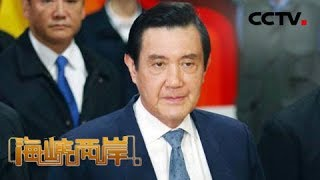 《海峡两岸》 20190630| CCTV中文国际