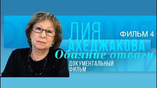 Лия Ахеджакова. Обаяние отваги. Фильм 4