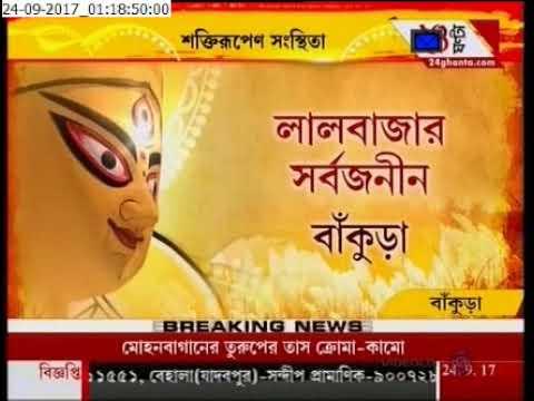 Bankura Durga Puja