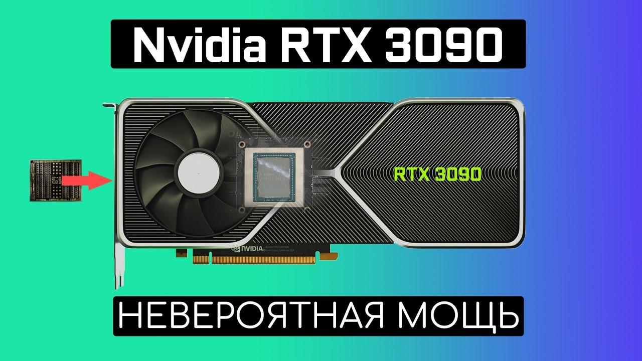 ДВА ЧИПА У RTX 3090 новый уровень мощи. Выкидывайте свои видеокарты! #AMPERE #Nvidia