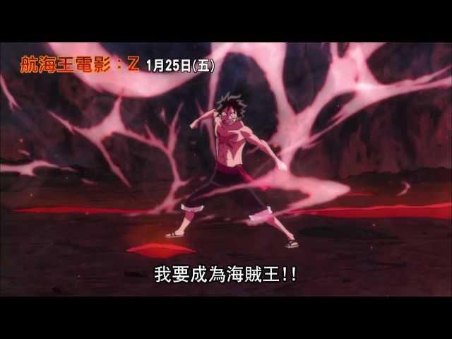《航海王電影:Z》官方中文版正式預告,2013年1月25日決戰新世界