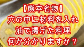 【熊本名物】 食べ物クイズその1