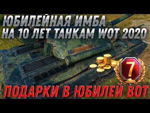 ИМБА ВСЕМ ЗА 10 ЛЕТ ТАНКАМ ЮБИЛЕЙ WOT 2020 ОСОБЫЕ ПОДАРКИ ДЛЯ ВЕТЕРАНОВ ВОТ 10 ЛЕТ В World Of Tanks