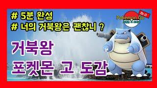 """3화 """"거북왕"""" 포켓몬고 도감 (자막CC포함) ㅣ오박사"""