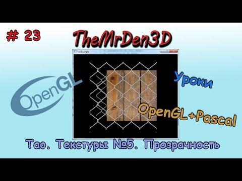 [OpenGL и PascalABC.net] №23. Текстуры №5. Прозрачность и анизотропная фильтрация
