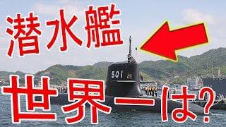 【艦隊コレクション】潜水艦世界一は何?海上自衛隊?名前も教えて。 ソ連のアクラ級(NATOコードネーム『タイフーン』)でしょうね 排水量50000t全長200mと、通常の原潜 ...
