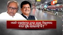 CM Seeks Revised MoU For Development Of Bhubaneswar Railway Station