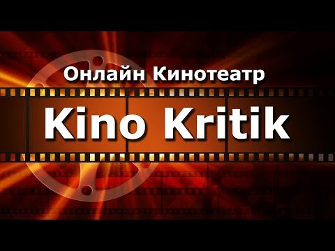 Онлайн Кинотеатр Kino Kritik  Оплата За просмотр киноновинок