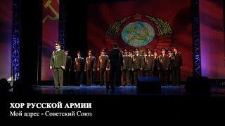 Хор Русской Армии - Мой адрес - Советский Союз