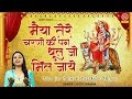 Maiya Tere Charno Ki dhool # मैया तेरे चरणों की #Jyoti Sharma# Navratra Bhajan 2019#Ambey