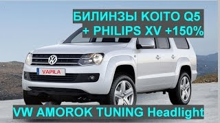 VW AMOROK Установка билинз KOITO Q5 / HELLA-R(, 2016-12-10T17:14:01.000Z)