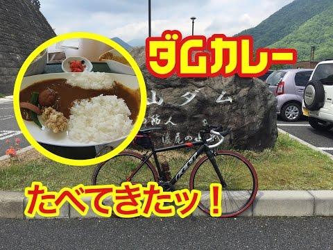 ロードバイク で 『ダムカレー』たべてきた! FELT F75