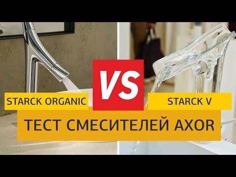 Axor Starck V против Axor Starck Organic / Axor Starck V Vs. Axor Starck Organic
