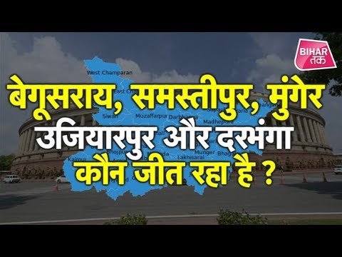 Begusarai, Samastipur, Munger, Ujiyarpur और Darbhanga कौन जीत रहा है ?| Bihar Tak