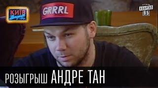 Опасный розыгрыш Андре Тан, украинского модельера | Вечерний Киев 2015 | Скрытая камера