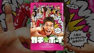 ガチ☆ボーイ thumbnail