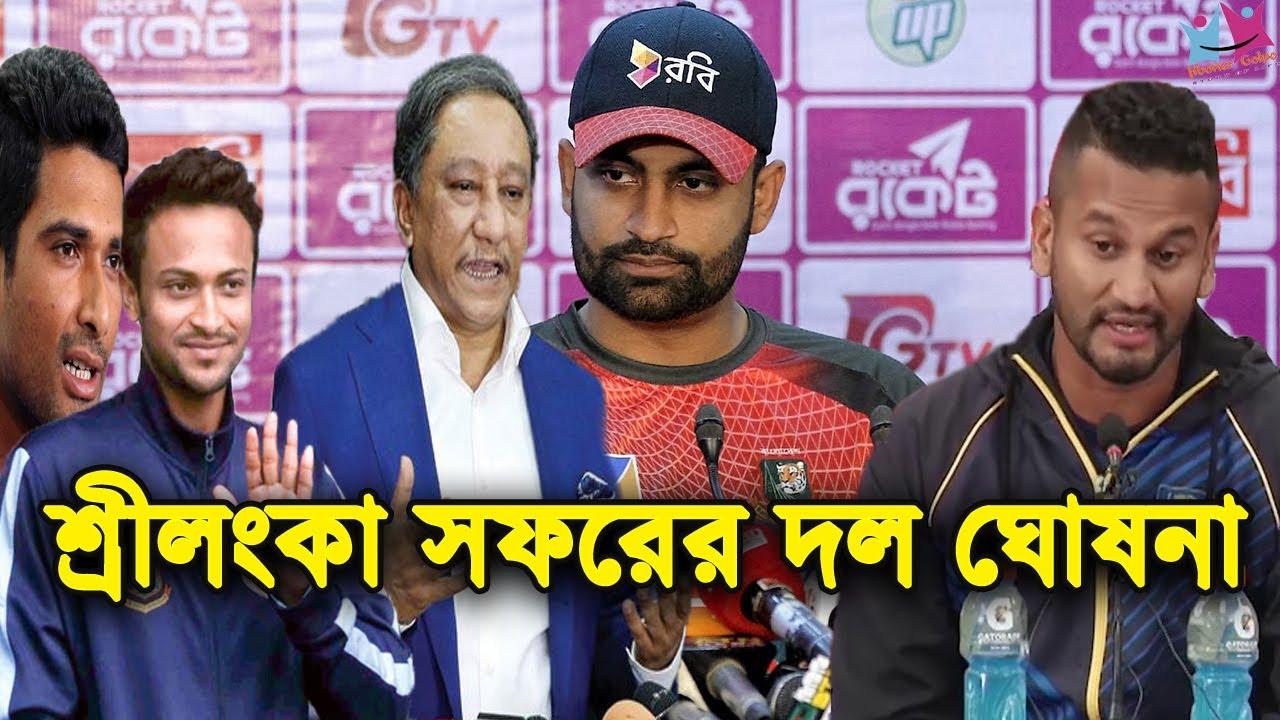 ব�রেকিং নিউজ! শ�রীলংকা সফরের দল ঘোষণা করল বাংলাদেশ। Bangladesh vs Sri Lanka Series 2020