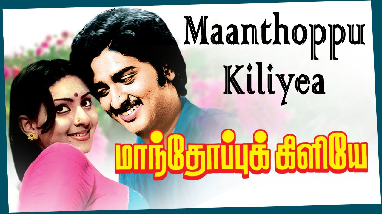 manthoppu kiliye mp3 songs
