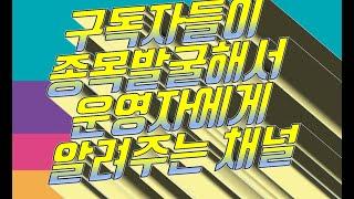 종목낚시 영진약품 THE E&M 영풍정밀 THE…