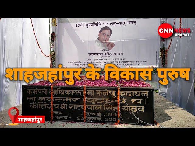 Satya Pal Singh Yadav ने दिलाई शाहजहांपुर को पहचान....