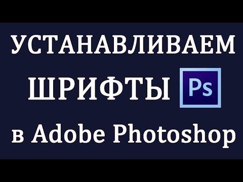 Как установить новые шрифты в Photoshop / Установка шрифтов в Windows