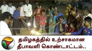 தமிழகத்தில் உற்சாகமான தீபாவளி கொண்டாட்டம்.. | Diwali Celebration, Tamilnadu