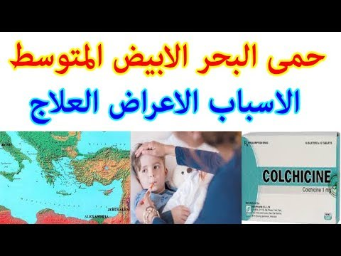 حمى البحر الابيض المتوسط موضوع شامل Youtube