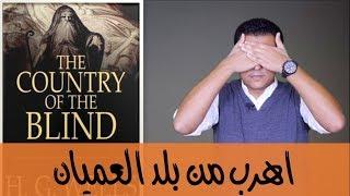 El Zatoona - الرواية الشهيرة - بلد العميان