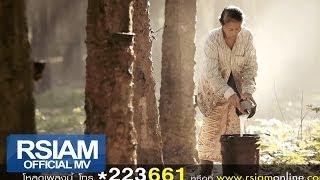 แก่คอย : เจี๊ยบ เบญจพร อาร์ สยาม [Official MV]