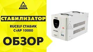 Стабилизатор напряжения RUCELF СТАБИК СтАР 10000