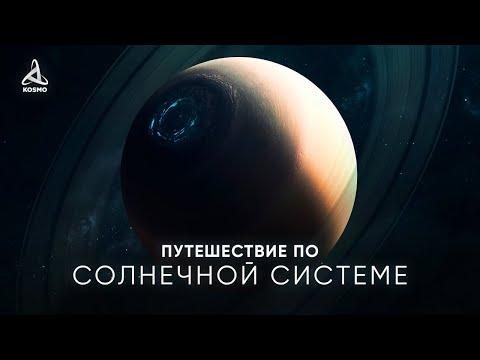 Вопрос: Как создать Солнечную систему?