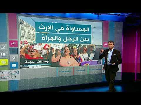 بي_بي_سي_ترندينغ : إلغاء عقوبة #الاعدام وعدم تجريم #المثلية_الجنسية في #تونس  - 19:22-2018 / 8 / 13