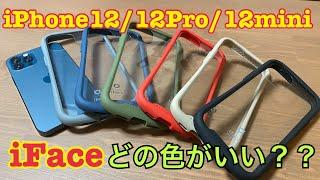 【iFace】iPhone12/12Pro兼用で使えるiFaceカラー比較どの色とiFaceは相性が良い!?
