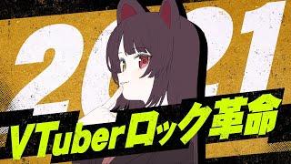 戌亥とこ -Inui Toko-:【#Vtuberロック革命2021】繋ぐ【戌亥とこ/にじさんじ】