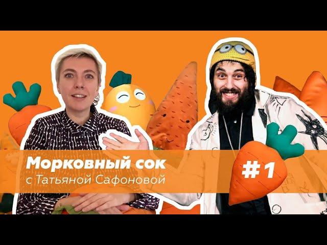 Морковный Сок. Выпуск 1