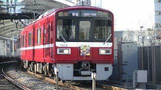2019年1月5日 京急大師線 臨時ダイヤ充当編成(HMつき4編成)