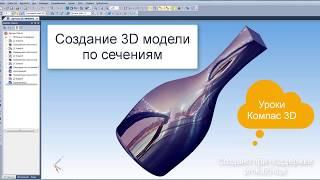 Компас 3D. Создание 3Д модели по сечениям. (Уроки Компас 3D)