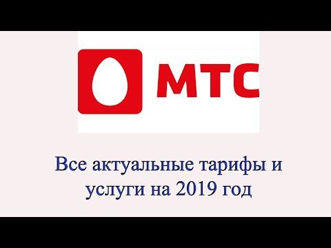Все актуальные тарифы МТС на февраль 2019 года