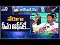 AP people can call CM office call centre to report bribe : CM Jagan - TV9
