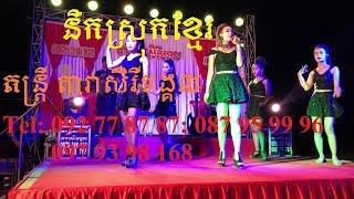 នឹកស្រុកខ្មែរ - Nek Srok Khmer / តន្ត្រី តារាសិរីមង្គល
