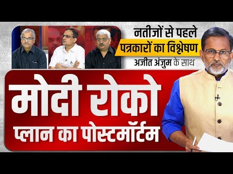 Modi को रोक पाएंगे Rahul Gandhi, Akhilesh Yadav और Mayawati? | Ajit Anjum के साथ विश्लेषण