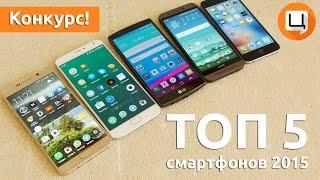 ТОП5 смартфонов 2015 год. Гаджетариум #100
