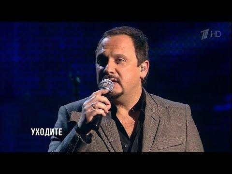 Стас Михайлов - Уходите (Сольный концерт Джокер) HD