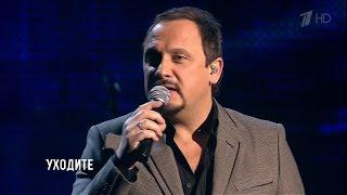 Стас Михайлов - Уходите (Сольный концерт