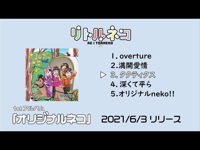 リトルネコ1stアルバム「オリジナルネコ」全曲トレーラー