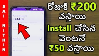 Best app to earn paytm cash | how to earn 200 paytm cash every day | in telugu Sai Nithin