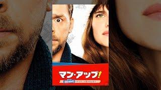 マン・アップ! 60億分の1のサイテーな恋のはじまり(字幕版) thumbnail