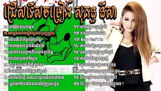 Sokun Nisa Song Collection |Khmer Music Collection Non Stop